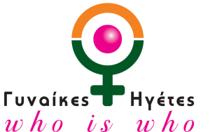 who-is-who-women-leaders-in-business-logo-1024x643-roula-rouva-corfu-real-estate